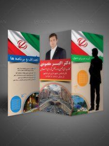 بروشور آماده معرفی نامزد و کاندیدای انتخابات مجلس و شوراها PSD لایه باز
