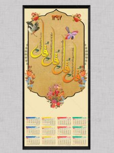 طرح تقویم دیواری سال ۱۳۹۷ با تصاویر گل و مرغ PSD لایه باز