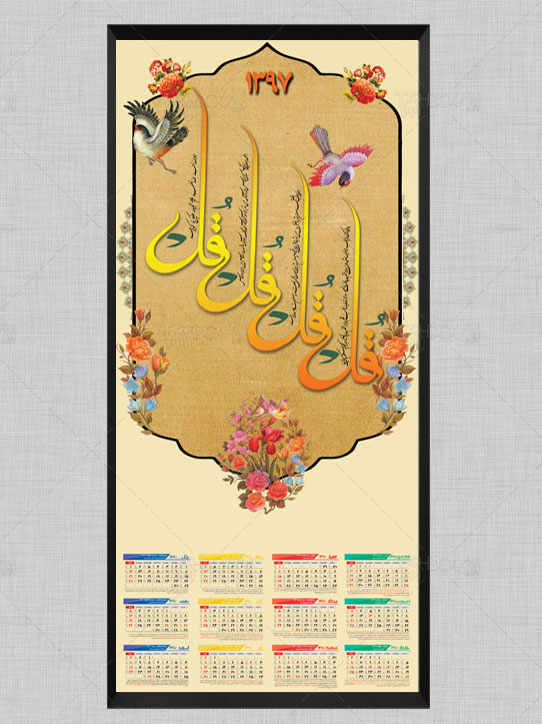تقویم دیواری 4 قل