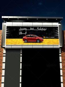 دانلود طرح آماده بنر نمایشگاه اتومبیل و خودرو سایز بزرگ PSD لایه باز