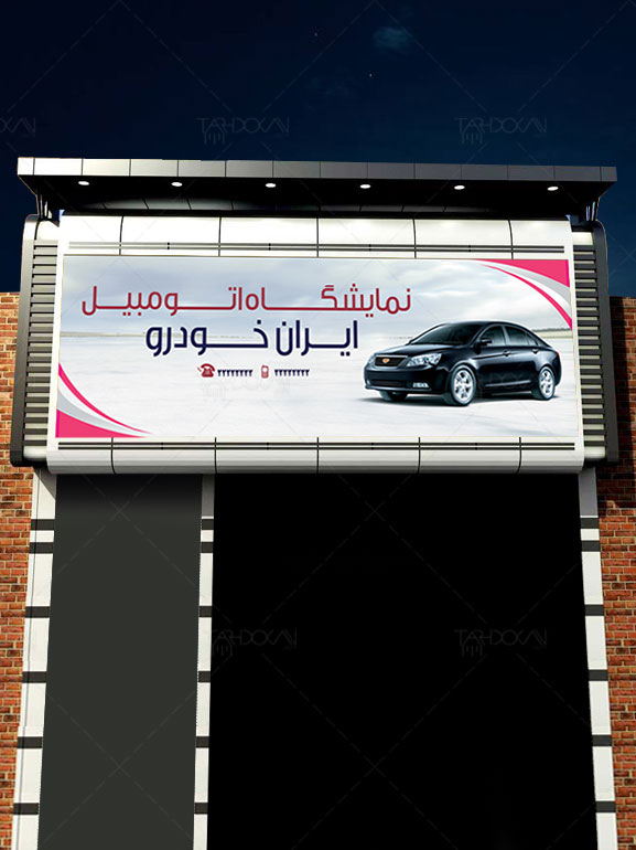 نمونه تابلو نمایشگاه اتومبیل