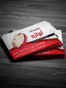دانلود کارت ویزیت آماده مشاورین املاک با تم رنگی قرمز PSD لایه باز