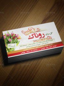 دانلود طرح زیبای کارت ویزیت آماده گل فروشی و گلسرا PSD لایه باز