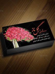 دانلود طرح کارت ویزیت مغازه گلفروشی و گلسرا ایرانی PSD لایه باز