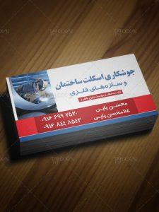 کارت ویزیت جوشکاری اسکلت ساختمان و سازه های فلزی PSD لایه باز