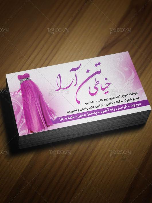 طرح کارت ویزیت خیاطی زنانه و دوخت انواع لباس زنانه