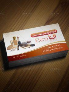 دانلود طرح زیبای کارت ویزیت لوازم آرایشی و بهداشتی PSD لایه باز
