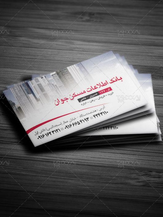 کارت ویزیت بانک اطلاعات مسکن