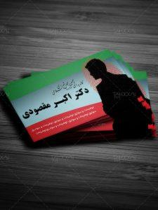 طرح لایه باز کارت ویزیت نامزد انتخابات با بک گراند پرچم ایران PSD فتوشاپ