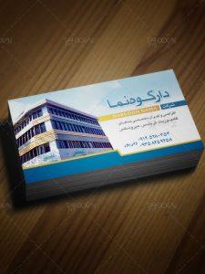 کارت ویزیت شرکت طراحی و اجرای تخصصی نمای ساختمان PSD لایه باز