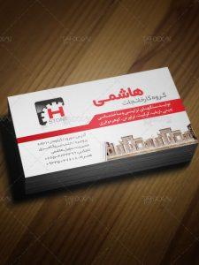 دانلود طرح کارت ویزیت فروشگاه سنگ های تزئینی و ساختمانی PSD لایه باز