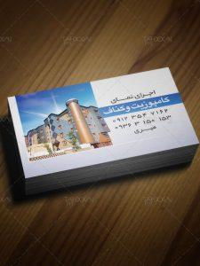 طرح آماده کارت ویزیت شرکت اجرای نمای خارجی ساختمان PSD لایه باز