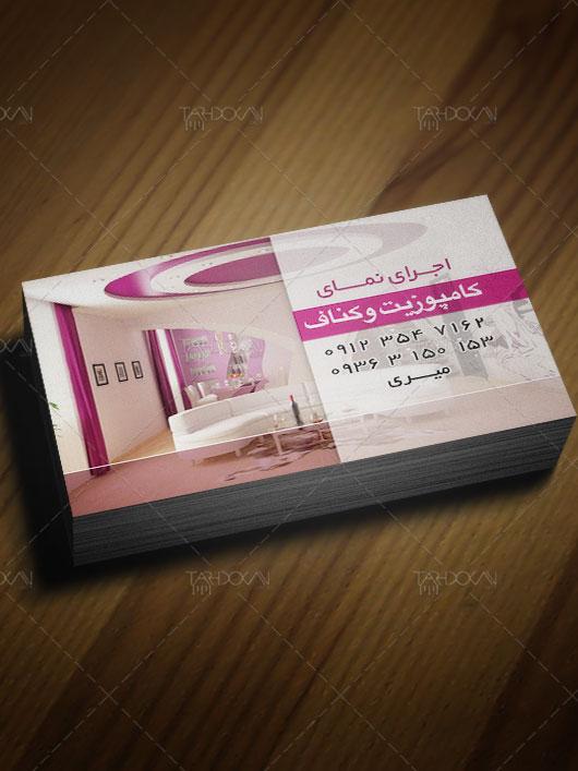 دنلود کارت ویزیت شرکت طراحی و اجرای نمای داخلی ساختمان PSD لایه باز