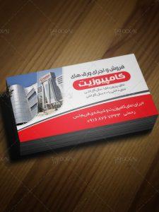 دانلود طرح کارت ویزیت شرکت فروش نمای داخلی و خارجی کامپوزیت PSD لایه باز