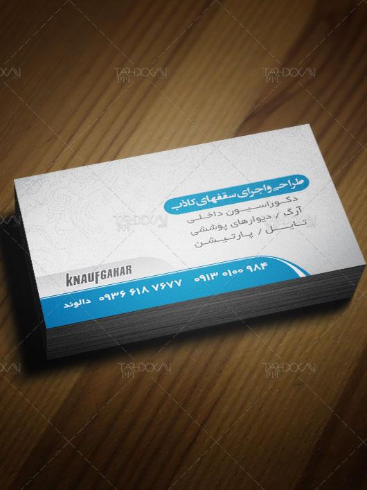 کارت ویزیت طراحی دکوراسیون داخلی