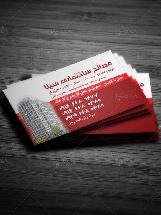 کارت ویزیت فروشگاه مصالح ساختمانی