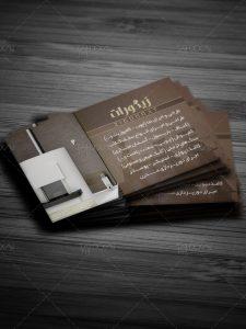 دانلود کارت ویزیت دکوراسیون منزل و نورپردازی آماده PSD لایه باز