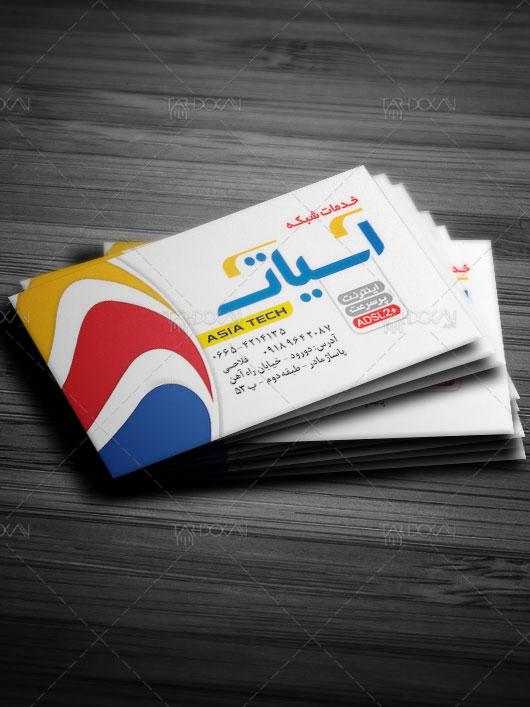 کارت ویزیت خدمات شبکه آسیاتک