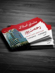 دانلود کارت ویزیت املاک و بنگاه معاملات ملکی قرمز رنگ PSD لایه باز