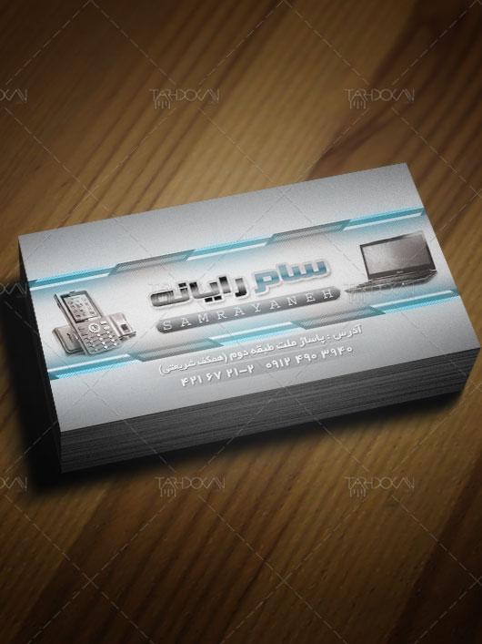 کارت ویزیت فروشگاه و خدمات کامپیوتر و لوازم جانبی