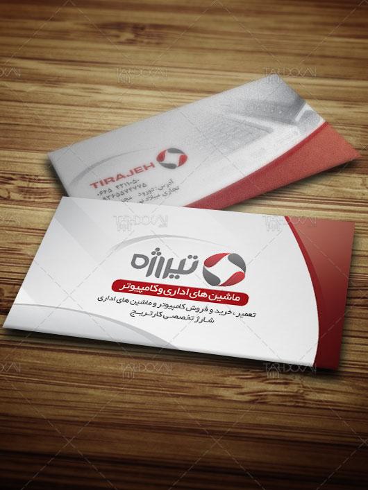 طرح کارت ویزیت تعمیر و خرید و فروش ماشین های اداری