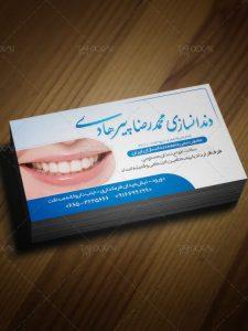 دانلود طرح آماده کارت ویزیت دندانسازی و دندانپزشکی PSD لایه باز