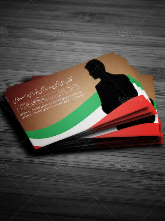 کارت ویزیت کاندیدای انتخابات مجلس