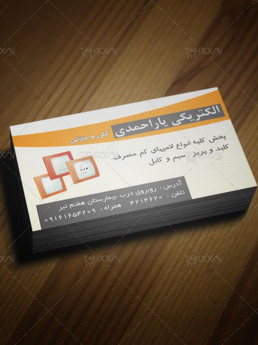 کارت ویزیت الکتریکی