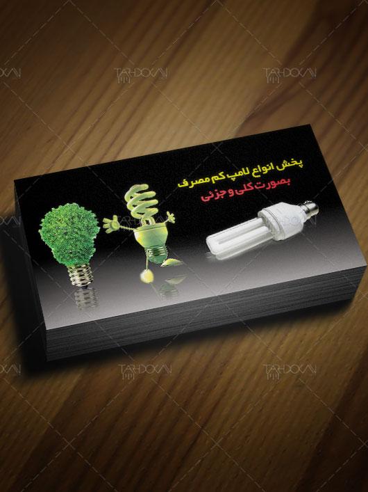 لایه باز کارت ویزیت لوازم برقی و الکتریکی