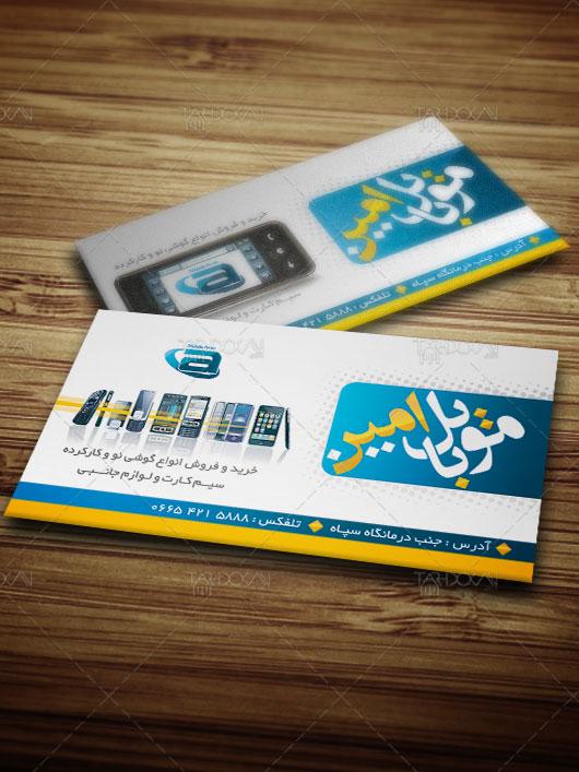 دانلود طرح کارت ویزیت موبایل فروشی