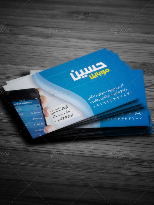 کارت ویزیت موبایل