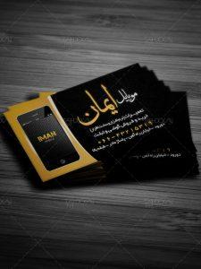 دانلود کارت ویزیت مرکز فروش موبایل و تعمیرات تخصصی PSD لایه باز