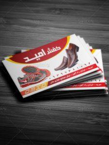 دانلود طرح کارت ویزیت لایه باز فروشگاه کفش فرمت PSD فتوشاپ