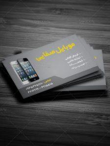 دانلود طرح کارت ویزیت فروشگاه فروش گوشی و لوازم جانبی PSD لایه باز