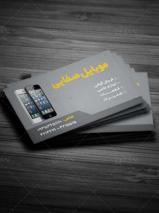 کارت ویزیت فروشگاه فروش گوشی و لوازم جانبی PSD لایه باز