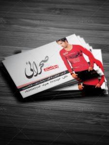 دانلود نمونه کارت ویزیت فروشگاه پوشاک و لباس های مردانه PSD لایه باز