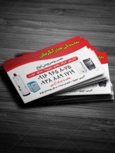 دانلود کارت ویزیت نمایندگی نصب و فروش آب گرمکن PSD لایه باز