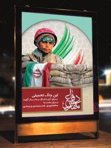 طرح زیبای بنر هفته دفاع مقدس با عکس رزمنده جوان PSD لایه باز