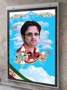 طرح بنر شهید رضایی نژاد از شهدای دانشمند هسته ای ایران PSD لایه باز