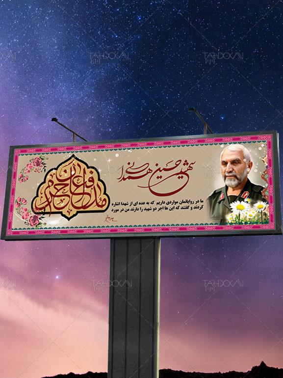 بنر شهید حسین همدانی