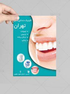 طرح آماده تراکت کلینیک دندان پزشکی با طراحی زیبا PSD لایه باز فتوشاپ