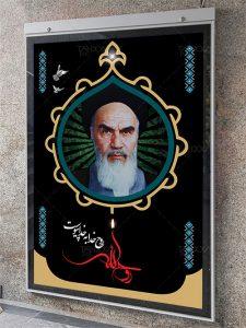 طرح آماده بنر ارتحال امام خمینی (ره) عمودی لارج فرمت PSD لایه باز