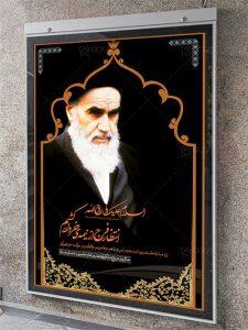 طرح آماده بنر بزرگداشت سالروز رحلت امام خمینی (ره) فرمت PSD لایه باز