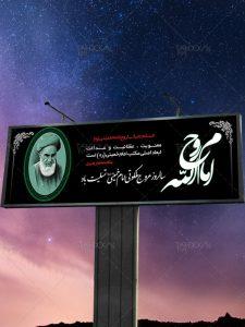طرح بنر افقی ۱۴ خرداد سالگرد ارتحال جانسوز امام خمینی (ره) PSD لایه باز