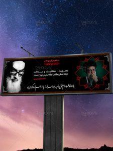 طرح PSD لایه باز به مناسبت ۱۴ خرداد سالروز وفات امام خمینی رحمه الله علیه