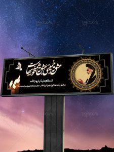 طرح بنر به مناسب سالگرد وفات امام خمینی (ره) برای فتوشاپ PSD لایه باز