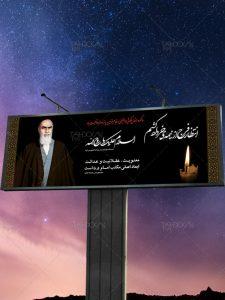 طرح بنر ویژه رحلت امام خمینی (ره) و ۱۴ خرداد با اشعار زیبا PSD لایه باز
