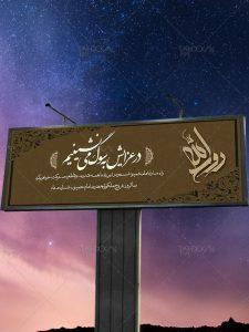 بنر آماده مراسم ۱۴ خرداد سالروز درگذشت امام خمینی (ره) PSD لایه باز