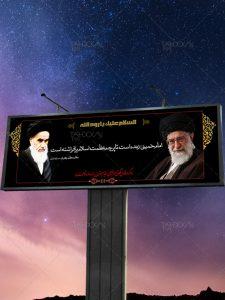 بنر لایه باز بزرگداشت سالگرد ارتحال امام خمینی (ره) با عکس مقام معظم رهبری