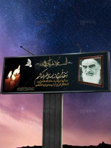 طرح بنر آماده بزرگداشت سالگرد عروج ملکوتی امام خمینی (ره) لایه باز